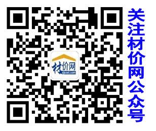 材价网-建设项目材料价格信息服务平台_《佛山工程造价信息》官方发布平台