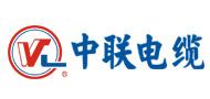 广东中联电缆集团有限公司